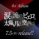 GENERATIONSアルバム予約案内!2017夏『涙を流せないピエロ』特典、最安値など徹底検証!